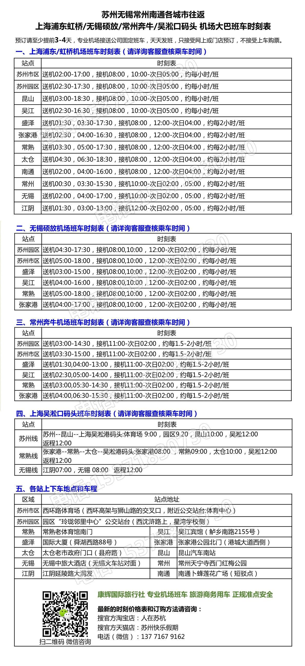 苏州到浦东机场大巴时刻表